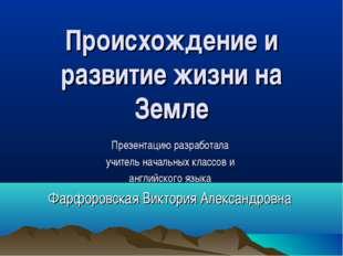 Происхождение и развитие жизни на Земле Презентацию разработала учитель начал