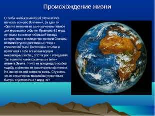Происхождение жизни Если бы некий космический разум взялся написать историю В