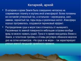 Катархей, архей В катархее и архее Земля была совершенно непохожа на современ