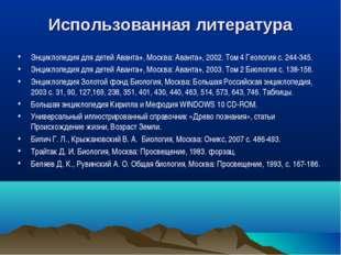 Использованная литература Энциклопедия для детей Аванта+, Москва: Аванта+, 20