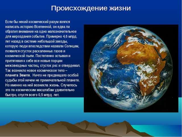 Происхождение жизни Если бы некий космический разум взялся написать историю В...