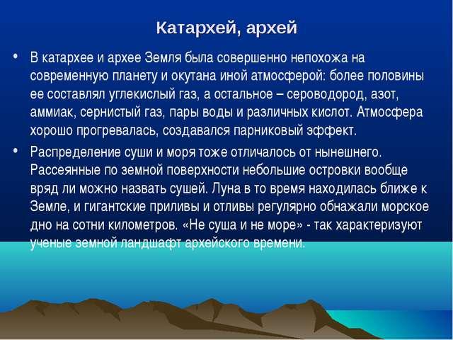 Катархей, архей В катархее и архее Земля была совершенно непохожа на современ...