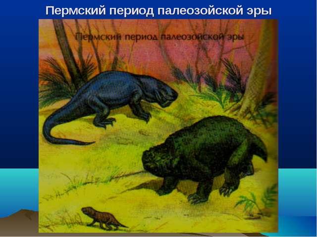 Пермский период палеозойской эры
