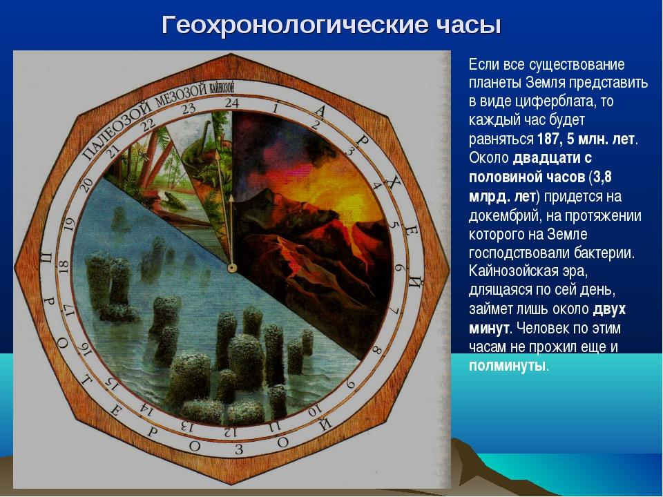 Геохронологические часы Если все существование планеты Земля представить в ви...