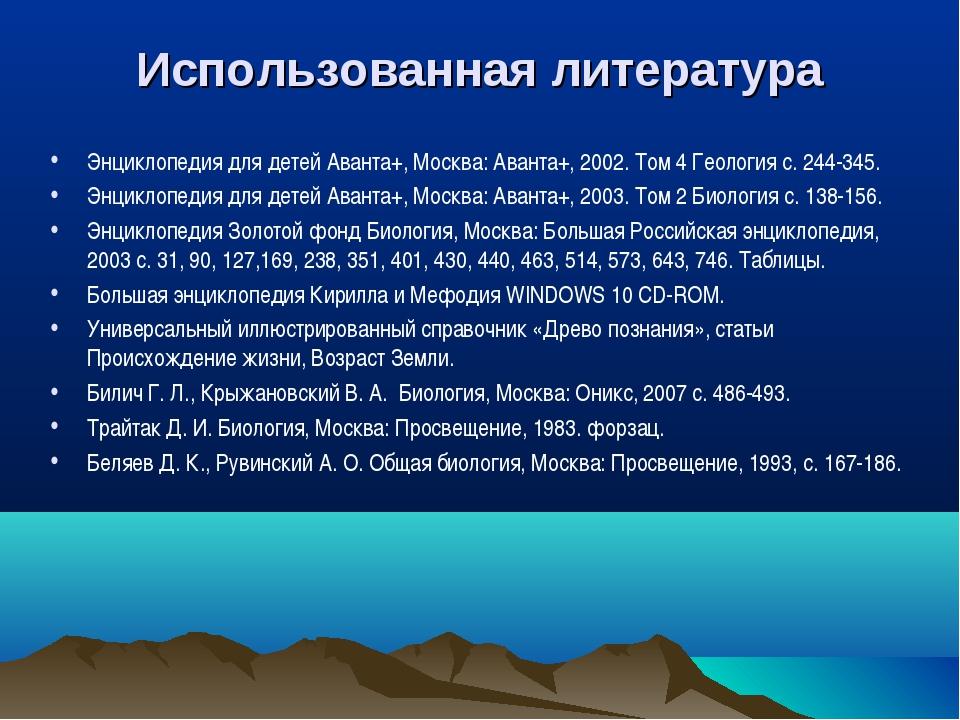 Использованная литература Энциклопедия для детей Аванта+, Москва: Аванта+, 20...