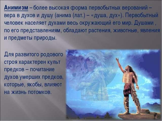 Анимизм – более высокая форма первобытных верований – вера в духов и душу (ан...