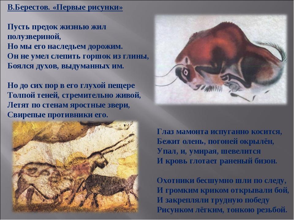 Глаз мамонта испуганно косится, Бежит олень, погоней окрылён, Упал, и, умира...