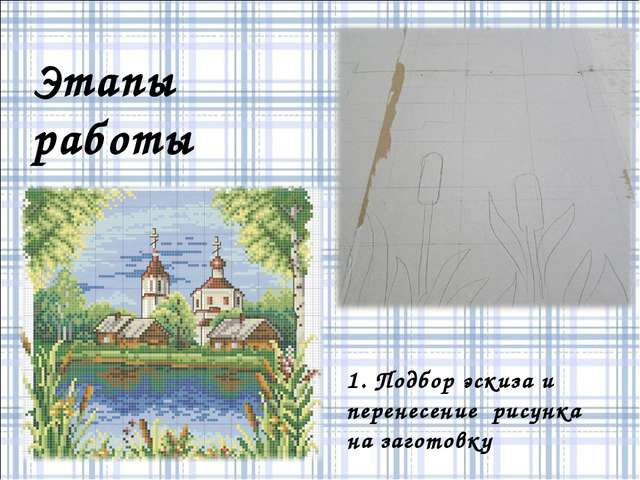 Этапы работы 1. Подбор эскиза и перенесение рисунка на заготовку