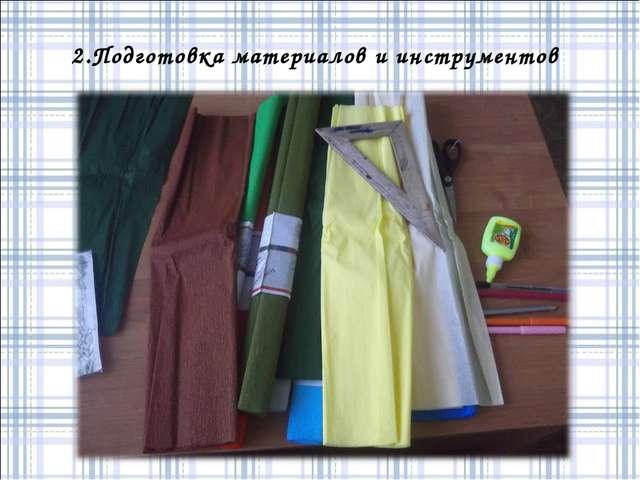 2.Подготовка материалов и инструментов
