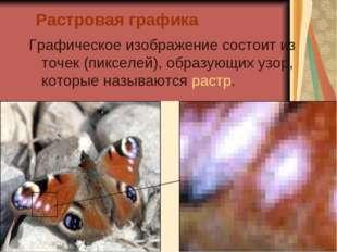 Графическое изображение состоит из точек (пикселей), образующих узор, которые