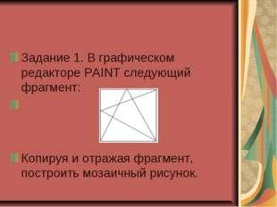 Задание 1. В графическом редакторе PAINT следующий фрагмент: Копируя и отража