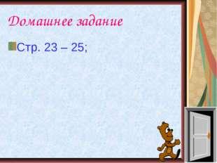 Домашнее задание Стр. 23 – 25;