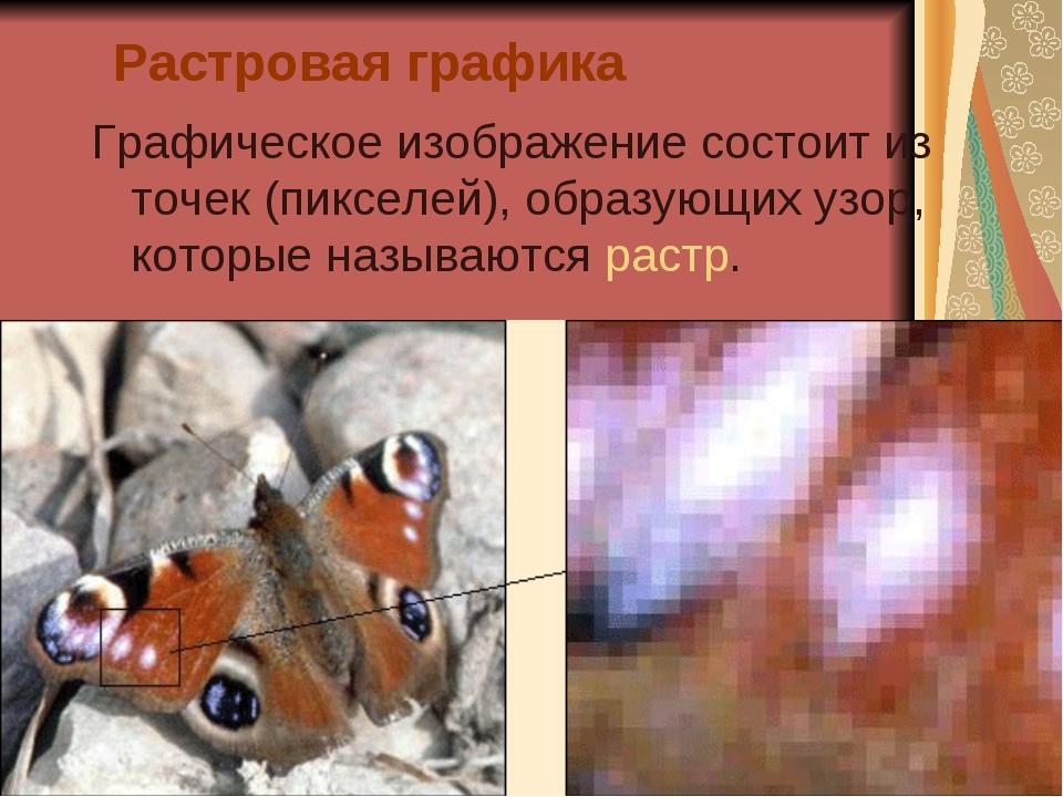 Графическое изображение состоит из точек (пикселей), образующих узор, которые...