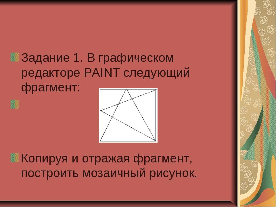 Задание 1. В графическом редакторе PAINT следующий фрагмент: Копируя и отража...