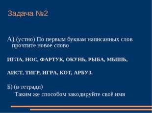 Задача №2 А) (устно) По первым буквам написанных слов прочтите новое слово ИГ