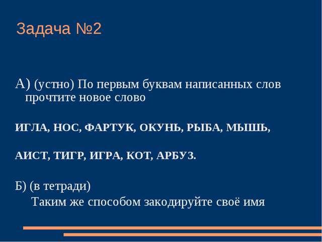 Задача №2 А) (устно) По первым буквам написанных слов прочтите новое слово ИГ...