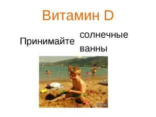 Витамин D Принимайте солнечные ванны