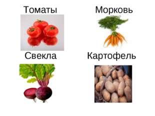 Томаты Свекла Морковь Картофель
