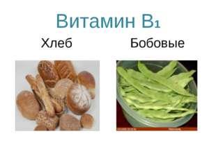 Витамин В1 Хлеб Бобовые