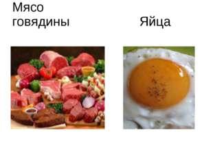 Мясо говядины Яйца