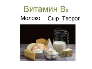 Витамин В2 Молоко Сыр Творог