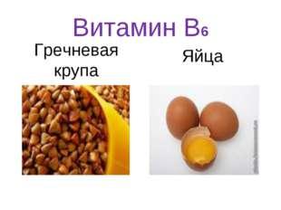 Витамин В6 Гречневая крупа Яйца