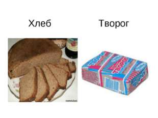 Хлеб Творог