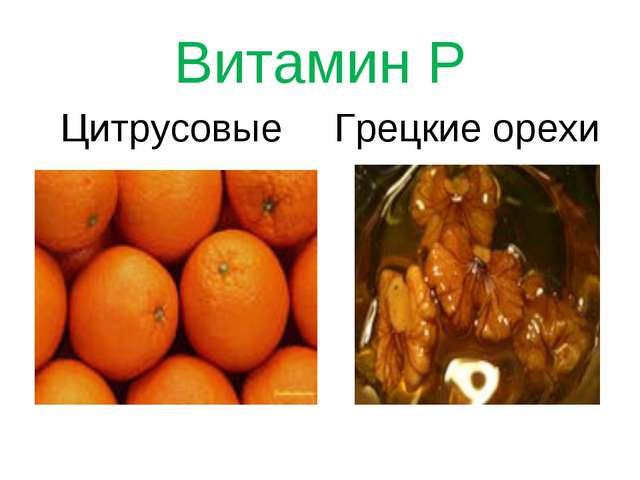 Витамин Р Цитрусовые Грецкие орехи