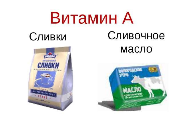 Витамин А Сливки Сливочное масло