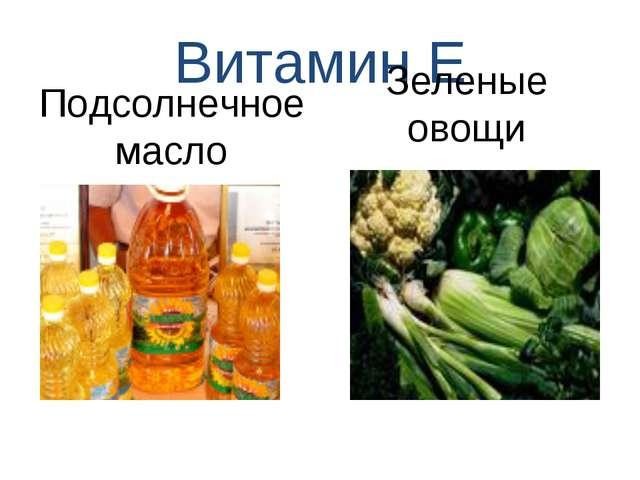 Витамин Е Подсолнечное масло Зеленые овощи