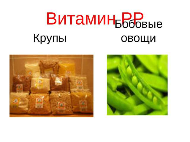 Витамин РР Крупы Бобовые овощи