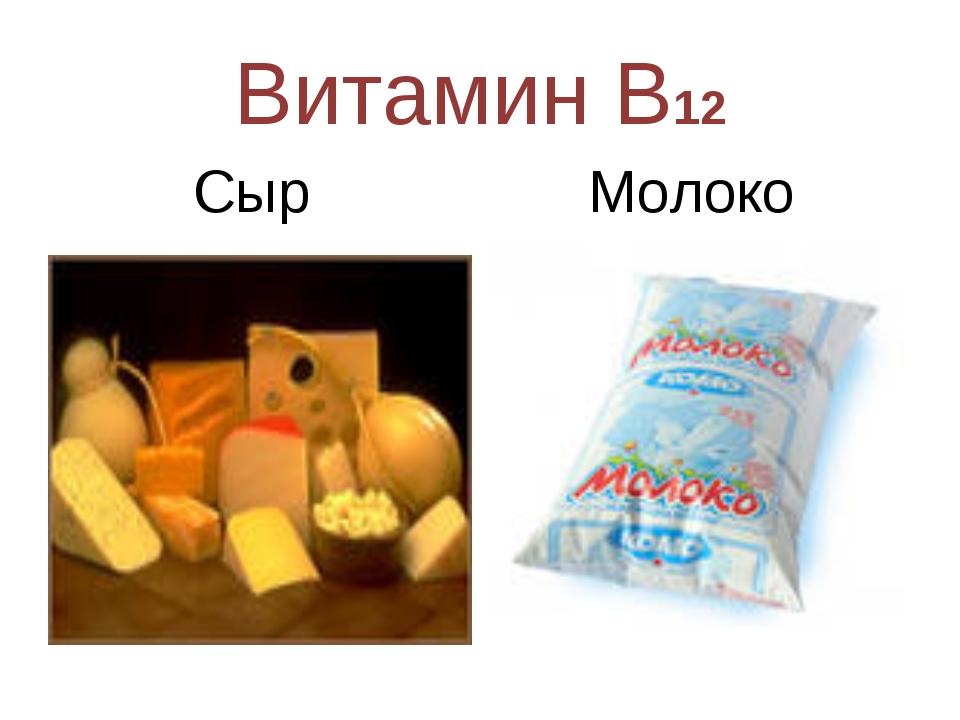 Витамин В12 Сыр Молоко