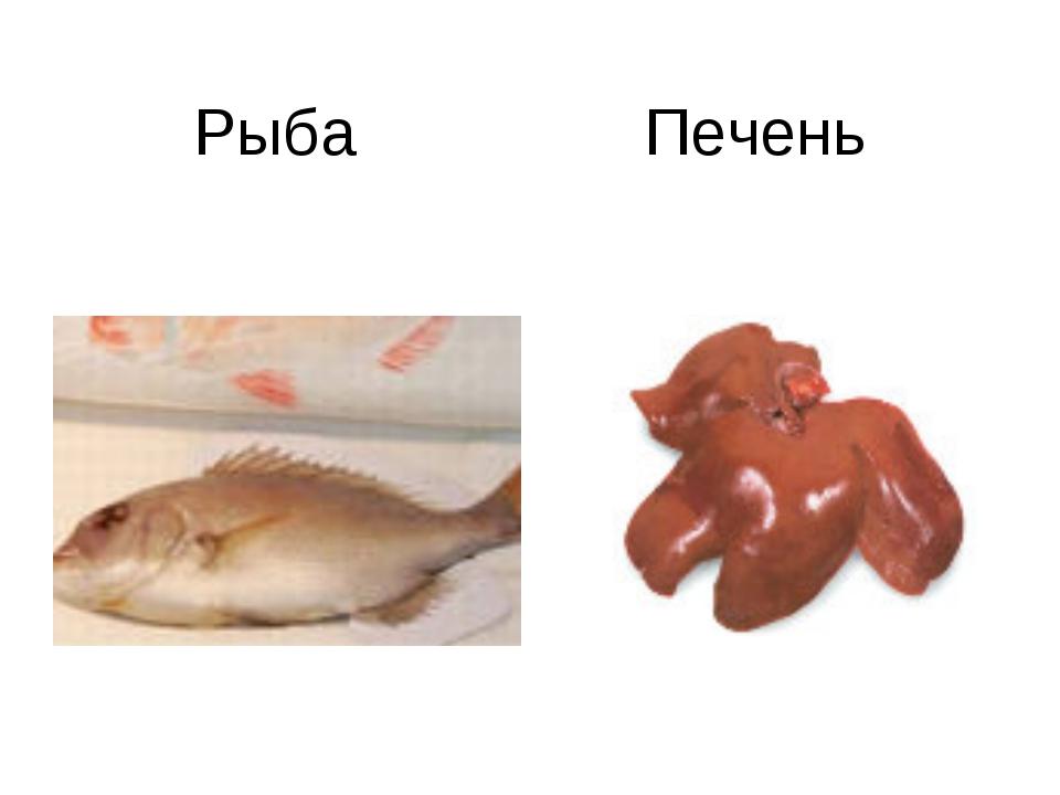 Рыба Печень