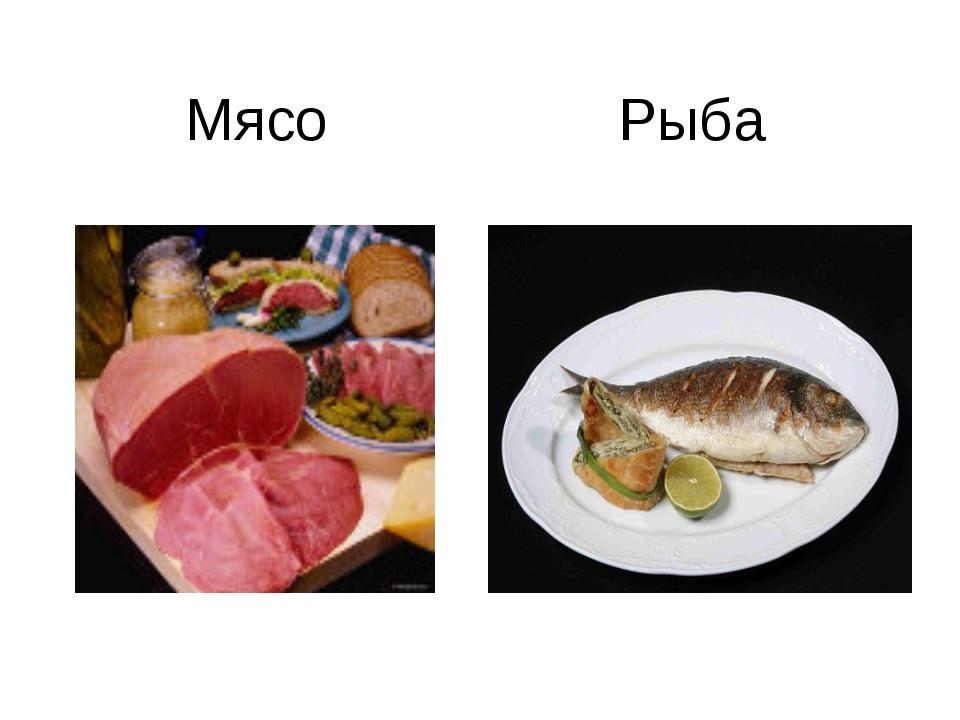 Мясо Рыба