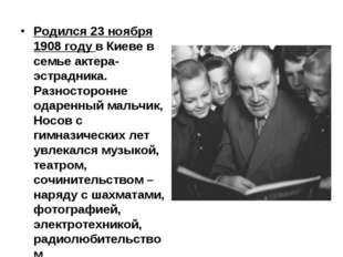 Родился 23 ноября 1908 году в Киеве в семье актера-эстрадника. Разносторонне