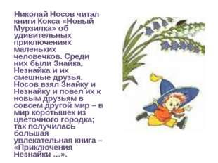 Николай Носов читал книги Кокса «Новый Мурзилка» об удивительных приключения