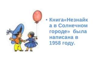 Книга«Незнайка в Солнечном городе» была написана в 1958 году.