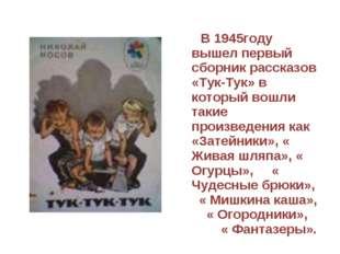 В 1945году вышел первый сборник рассказов «Тук-Тук» в который вошли такие пр