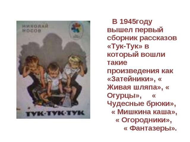В 1945году вышел первый сборник рассказов «Тук-Тук» в который вошли такие пр...