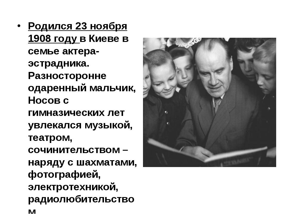 Родился 23 ноября 1908 году в Киеве в семье актера-эстрадника. Разносторонне...