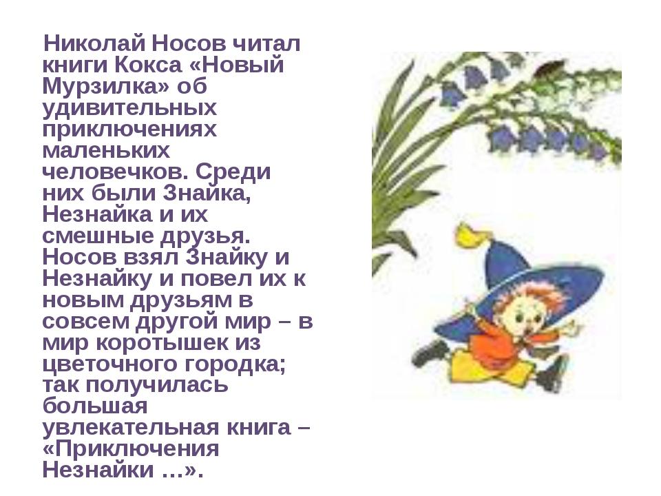 Николай Носов читал книги Кокса «Новый Мурзилка» об удивительных приключения...
