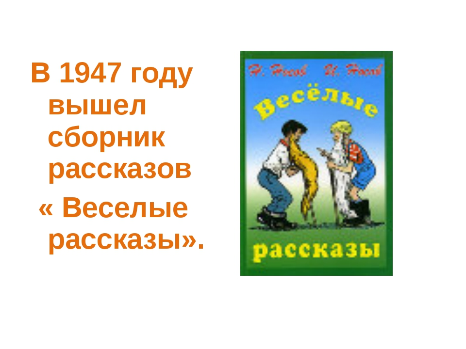 В 1947 году вышел сборник рассказов « Веселые рассказы».