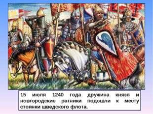 15 июля 1240 года дружина князя и новгородские ратники подошли к месту стоянк