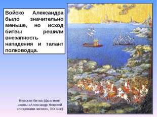 Войско Александра было значительно меньше, но исход битвы решили внезапность