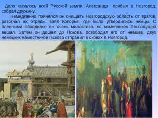 Дело касалось всей Русской земли. Александр прибыл в Новгород, собрал дружину