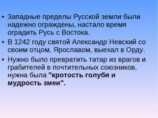 Западные пределы Русской земли были надежно ограждены, настало время оградить