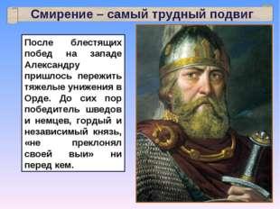 После блестящих побед на западе Александру пришлось пережить тяжелые унижения