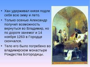 Хан удерживал князя подле себя всю зиму и лето. Только осенью Александр получ
