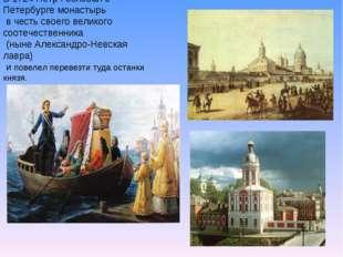 В 1724 Петр I основал в Петербурге монастырь в честь своего великого соотечес