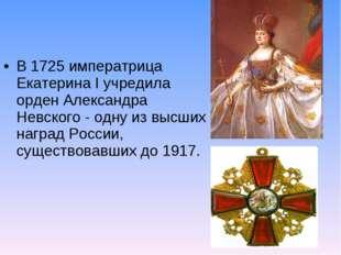 В 1725 императрица Екатерина I учредила орден Александра Невского - одну из в